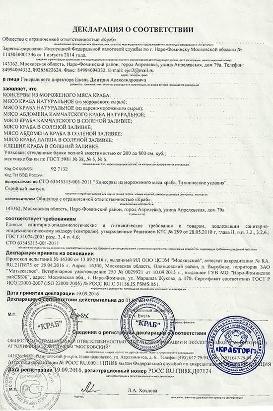 Сертификат на варёно-мороженого краба