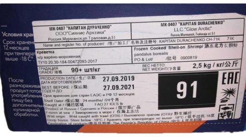 креветки 90/120 купить в Москве